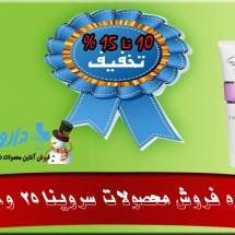 داروسل،جشنواره فروش محصولات سروینا،مرکز فروش محصولات آرایشی و بهداشتی