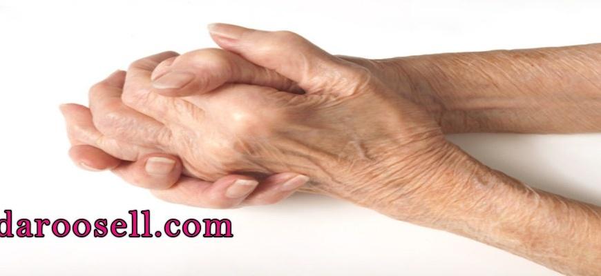 آشنایی با بیماری آرتریت و انواع مکمل های مؤثر بر آن