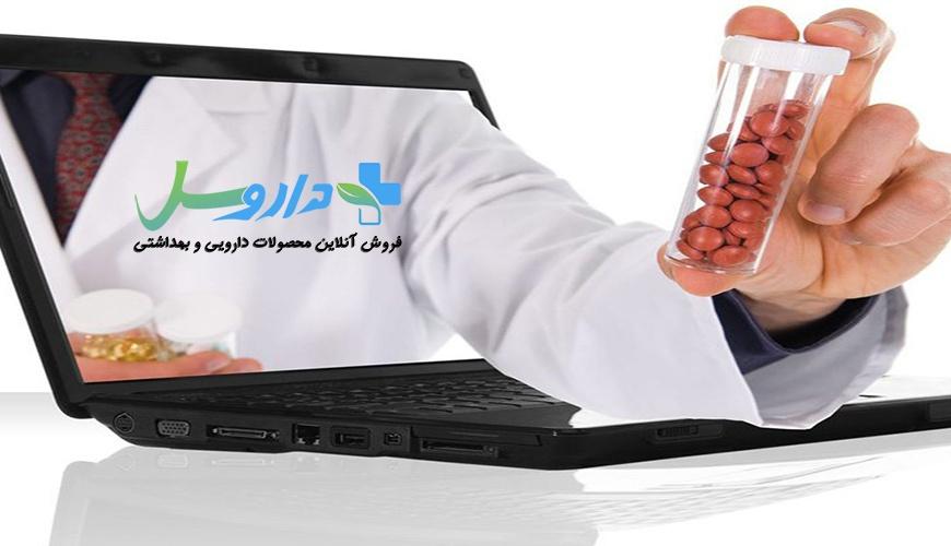 سازمان غذا و دارو: داروخانهای که فقط یک سایت باشد مجاز نیست!